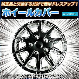 ホイールカバー 14インチ 4枚 ホンダ キャパ (クローム&ブラック)【ホイールキャップ セット タイヤ ホイール アルミホイール】