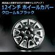 12インチホイールカバー 4枚 ダイハツ ハイゼット (クローム&ブラック)【ホイールキャップ セット タイヤ ホイール アルミホイール】