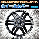 ホイールカバー 13インチ 4枚 ダイハツ MAX (ダークガンメタ)【ホイールキャップ セット タイヤ ホイール アルミホイール】