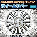 輪胎, 車輪 - ホイールカバー 14インチ 4枚 トヨタ ルミオン (シルバー)【ホイールキャップ セット タイヤ ホイール アルミホイール】