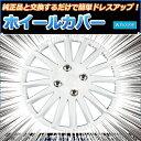 ホイールカバー 14インチ 4枚 ダイハツ タント (ホワイト)【ホイールキャップ セット タイヤ ホイール アルミホイール