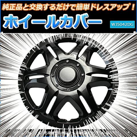 ホイールカバー 13インチ 4枚 トヨタ オーパ (ダークガンメタ)【ホイールキャップ セット タイヤ ホイール アルミホイール】