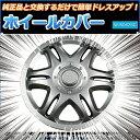 ホイールカバー 13インチ 4枚 ダイハツ MAX (ガンメタ)【ホイールキャップ セット タイヤ ホイール アルミホイール】