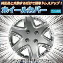 14インチホイールカバー 4枚 日産 ノート (シルバー)【ホイールキャップ セット タイヤ ホイール アルミホイール】