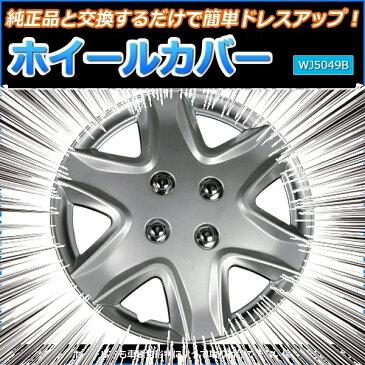ホイールカバー 14インチ 4枚 トヨタ ヴィッツ (シルバー)【ホイールキャップ セット タイヤ ホイール アルミホイール】