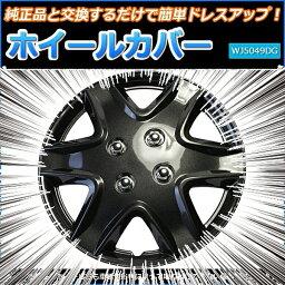 ホイールカバー 13インチ 4枚 ホンダ キャパ (ダークガンメタ)【ホイールキャップ セット タイヤ ホイール アルミホイール】