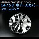 14インチホイールカバーT01 4枚 トヨタ ヴィッツ (クロームメッキ)【ホイールキャップ セット タイヤ ホイール アルミホイール】