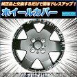 13インチホイールカバー 4枚 汎用品 (マットブラック)【ホイールキャップ セット タイヤ ホイール アルミホイール】