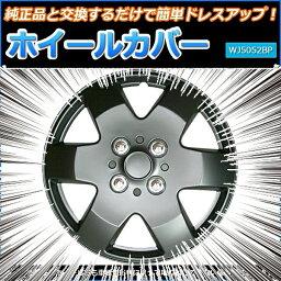 ホイールカバー 13インチ 4枚 ホンダ キャパ (マットブラック)【ホイールキャップ セット タイヤ ホイール アルミホイール】