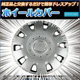 12インチホイールカバー 4枚 日産 フィガロ (ガンメタ)【ホイールキャップ セット タイヤ ホイール アルミホイール】