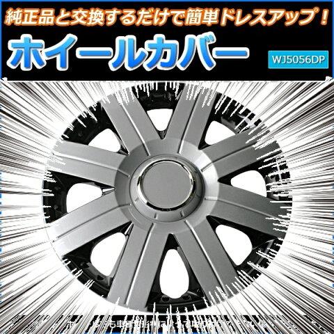 ホイールカバー 13インチ 4枚 トヨタ オーパ (シルバー&ブラック)【ホイールキャップ セット タイヤ ホイール アルミホイール】