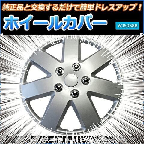 ホイールカバー 13インチ 4枚 トヨタ オーパ (シルバー)【ホイールキャップ セット タイヤ ホイール アルミホイール】