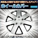 【スーパーSALE 限定!】ホイールカバー 15インチ 4枚 ダイハツ MAX (シルバー&ブラック)【ホイールキャップ セット タイヤ ホイール アルミホイール】