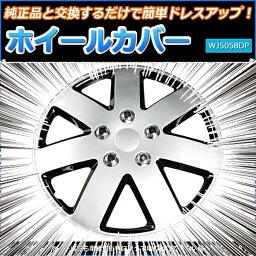 ホイールカバー 14インチ 4枚 ホンダ キャパ (シルバー&ブラック)【ホイールキャップ セット タイヤ ホイール アルミホイール]