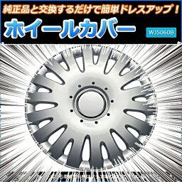 ホイールカバー 13インチ 4枚 ホンダ キャパ (シルバー)【ホイールキャップ セット タイヤ ホイール アルミホイール】