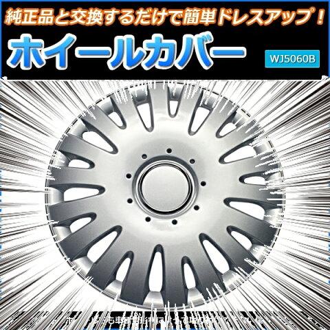 ホイールカバー 14インチ 4枚 トヨタ オーパ (シルバー)【ホイールキャップ セット タイヤ ホイール アルミホイール】