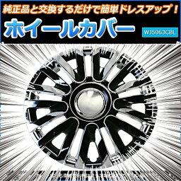 ホイールカバー 13インチ 4枚 ホンダ キャパ (クローム&ブラック)【ホイールキャップ セット タイヤ ホイール アルミホイール】