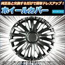 14インチホイールカバー 4枚 汎用品 (ダークガンメタ)【ホイールキャップ セット タイヤ ホイール アルミホイール】