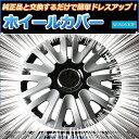 ホイールカバー 13インチ 4枚 ダイハツ MAX (シルバー&ブラック)【ホイールキャップ セット タイヤ ホイール アルミホイール】