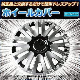 ホイールカバー 14インチ 4枚 ホンダ キャパ (シルバー&ブラック)【ホイールキャップ セット タイヤ ホイール アルミホイール】