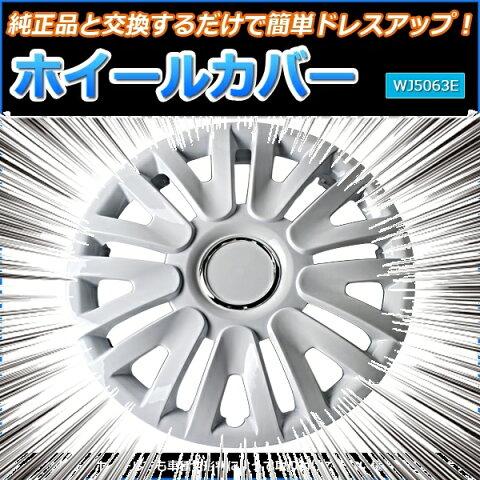 ホイールカバー 13インチ 4枚 トヨタ オーパ (ホワイト)【ホイールキャップ セット タイヤ ホイール アルミホイール】