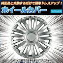 14インチホイールカバー 4枚 汎用品 (ガンメタ)【ホイールキャップ セット タイヤ ホイール アルミホイール】