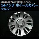 14インチホイールカバー 4枚 汎用品 (シルバー)【ホイールキャップ セット タイヤ ホイール アルミホイール】