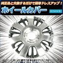 14インチホイールカバー 4枚 日産 キューブ (クローム&ブラック)【ホイールキャップ セット タイヤ ホイール アルミホイール】