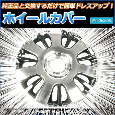 ホイールカバー 14インチ 4枚 トヨタ オーパ (クローム&ブラック)【ホイールキャップ セット タイヤ ホイール アルミホイール】