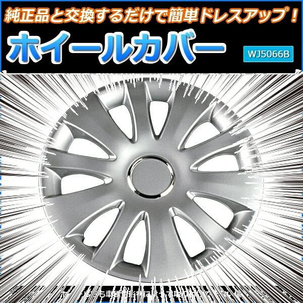 ホイールカバー 14インチ 4枚 スズキ セルボ (シルバー)【ホイールキャップ セット タイヤ ホイール アルミホイール】