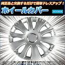 14インチホイールカバー 4枚 トヨタ ヴィッツ (シルバー)【ホイールキャップ セット タイヤ ホイール アルミホイール】