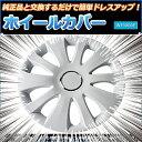 ホイールカバー 14インチ 4枚 スズキ エスクード (ホワイト)【ホイールキャップ セット タイヤ ホイール アルミホイール】