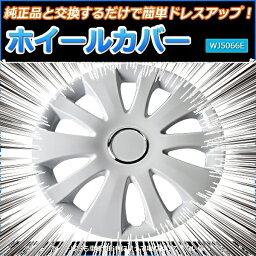 ホイールカバー 14インチ 4枚 ホンダ キャパ (ホワイト)【ホイールキャップ セット タイヤ ホイール アルミホイール】