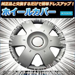 ホイールカバー 14インチ 4枚 ホンダ キャパ (シルバー)【ホイールキャップ セット タイヤ ホイール アルミホイール】