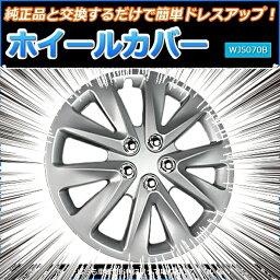 ホイールカバー 15インチ 4枚 ホンダ キャパ (シルバー)【ホイールキャップ セット タイヤ ホイール アルミホイール】
