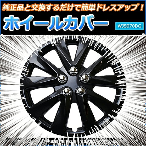 ホイールカバー 15インチ 4枚 トヨタ オーパ (ダークガンメタ)【ホイールキャップ セット タイヤ ホイール アルミホイール】