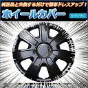 ホイールカバー 15インチ 4枚 ホンダ ステップワゴン (ダークガンメタ)【ホイールキャップ セット タイヤ ホイール アルミホイール】