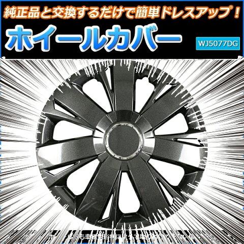 ホイールカバー 14インチ 4枚 トヨタ オーパ (ダークガンメタ)【ホイールキャップ セット タイヤ ホイール アルミホイール】