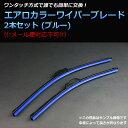 日産 ノート (05/1〜) エアロワイパー ブレード ブルー 左右セット