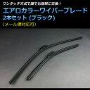エアロワイパー ブレード ブラック ダイハツ MAX (01/11〜05/12) 左右セット(メ)