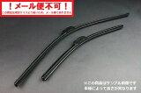 エアロカラー ワイパーブレード (ブラック) 2本セットホンダ CR-Z (10/2〜)