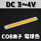低電圧 COB LEDモジュール単体 【14×120mm】 DC3V〜4V 電球色 電子工作
