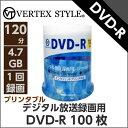 【記録メディア/ブランクメディア/ブランクディスク】【特価】DVD-R VERTEXヴァーテックスデ
