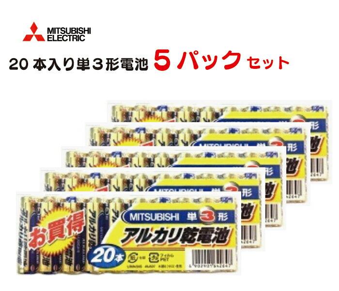【三菱】アルカリ乾電池 単3形 20本 5セットパック LR6N/20S 4902901642647【あす楽対応】【コンビニ受取対応商品】