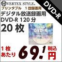 【記録メディア/ブランクメディア/ブランクディスク】【特価】VERTEXヴァーテックス デジタル放送録画用 DVD-R 120分/4.7GB 20枚ケース DR-120DVX.20CAN【あす楽対応】【コンビニ受取対応商品】