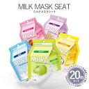 【20個セット】ミルクマスクシート 全5種類 韓国 コスメ ...