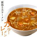 【新潟五大ラーメン】カレーラーメン1食袋(スープ付