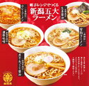 新潟五大ラーメンBOX(5食入り) スープ付食べ比べご当地ラーメン/電子レンジ調理/レンジでできる/お土産【コンビニ受取対応商品】