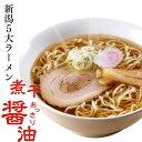 【新潟五大ラーメン】煮干しあっさり醤油ラーメン1食