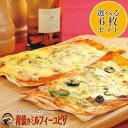 ピザ 薄焼きミルフィーユピザ6枚セット 8種類から6枚選べる パリパリサクサクの本